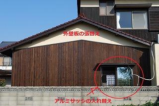 外壁の張替え