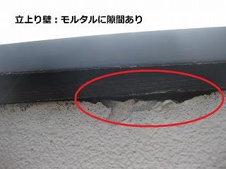 板金屋根の雨漏り