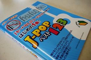 J-POP ベスト曲