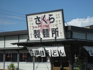 さくら製麺所