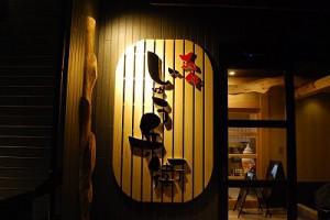 『和牛じゅう兵衛』店舗の移転新築完成