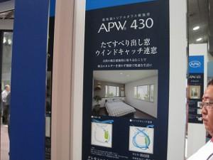 樹脂窓APW