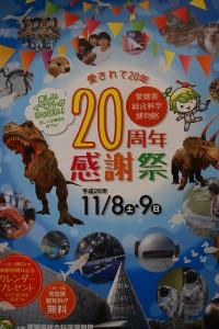 総合科学博物館20周年記念イベント