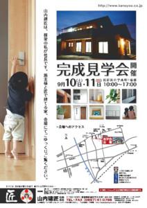 201109_kengakukai