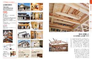 愛媛の家 2015年 夏・秋号