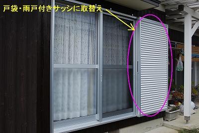 戸袋 雨戸 雨戸は定期的な掃除で使いやすく!掃除の仕方や戸袋の外し方は?|documents.openideo.com(暮らすラボ)