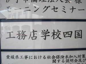 工務店学校