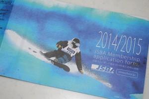 スノーボード会員登録用紙