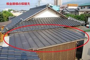 板金屋根の張替え