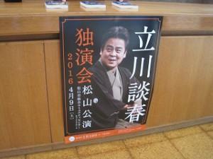 立川談春の独演会