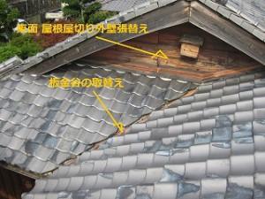 平屋建て旧家と納屋の修繕修理工事