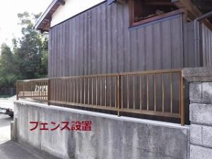 ブロック塀の撤去フェンス設置工事
