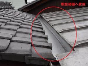 雨漏り修繕工事