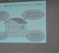 断熱住宅セミナー