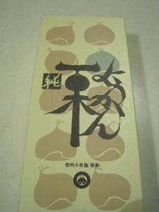 栗菓子【甘精堂】