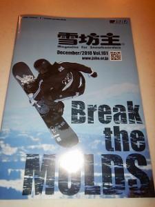 日本スノーボード協会の会報