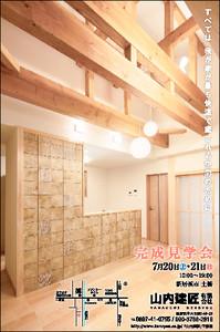 yamauchi_kensho_hooja357