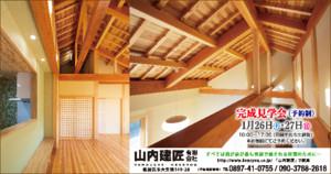 yamauchi_kensyo346
