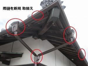 入母屋 雨樋の取り替え