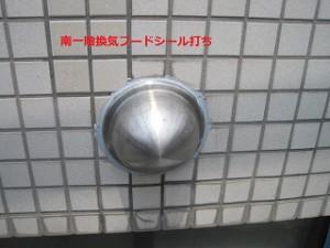 事務所棟の防水シール施工