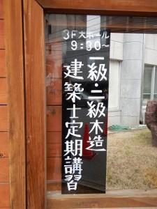 松山林業会館で建築士定期講習