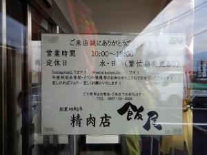 精肉店『 飯尾 』店舗オープン