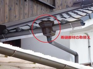 外壁張替え及び雨漏り修理