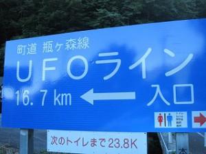 愛媛県西条市UFOライン
