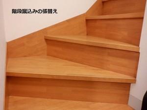 建具枠シート貼り替え・階段蹴込み板張替え