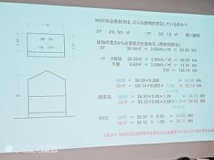 耐震設計塾