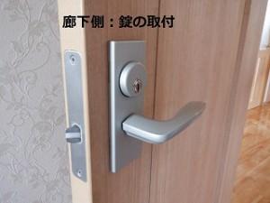 ドアレバーへ鍵付き
