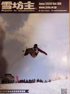 スノーボード・ハーフパイプ