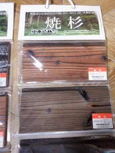 焼杉板の商品ラインナップ