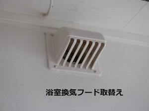 換気扇フード取替え