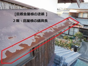外壁不具合箇所