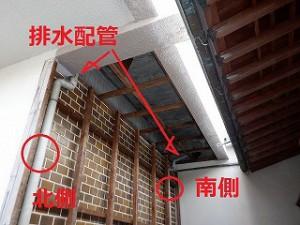 鉄筋コンクリート造雨漏り修理