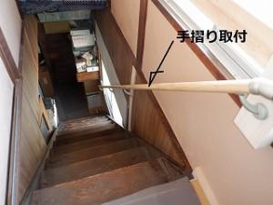 《 階段手摺り取付 》