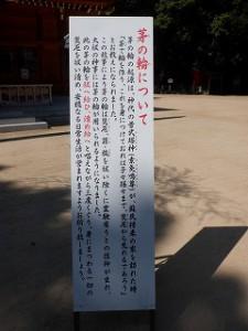 一宮神社さん